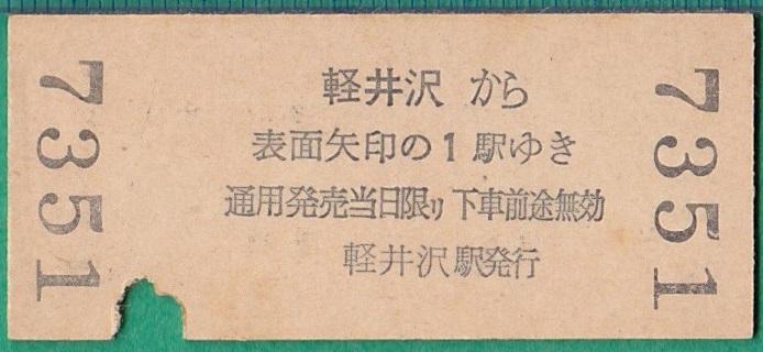 鉄道硬券切符31■軽井沢→中軽井沢/熊ノ平 10円 34-10.4_画像2