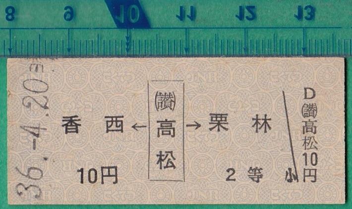 鉄道硬券切符54■(讃)高松→香西/栗林 10円 36-4.20
