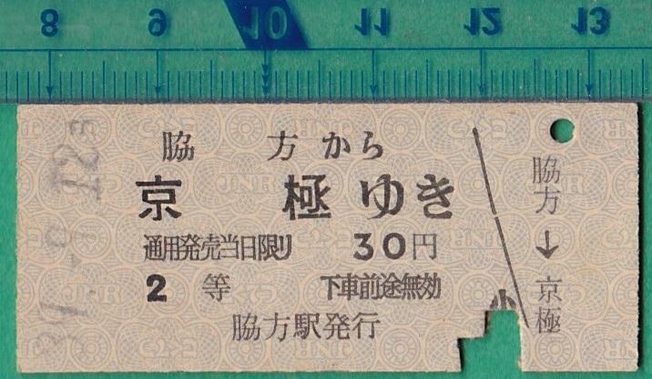 鉄道硬券切符140■脇方から京極ゆき 30円 39-9.12