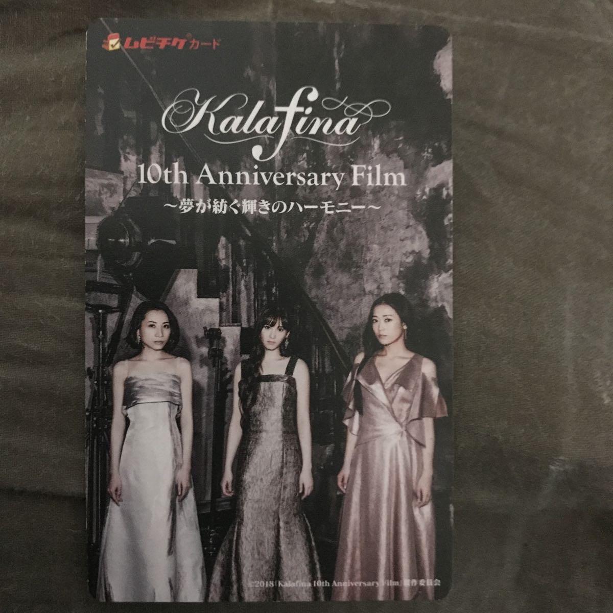 Kalafina 10th Anniversary Film ~夢が紡ぐ輝きのハーモニー~ 使用済み ムビチケ 前売り券 半券
