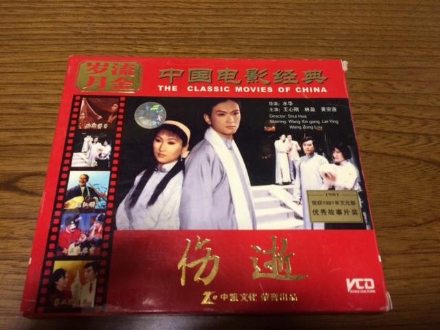 【中国の古いVCD】「SHANG SHI]【電視経典作品】_画像1