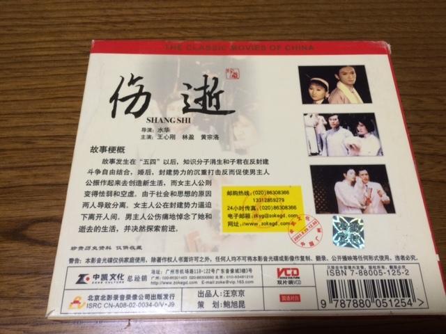 【中国の古いVCD】「SHANG SHI]【電視経典作品】_画像2