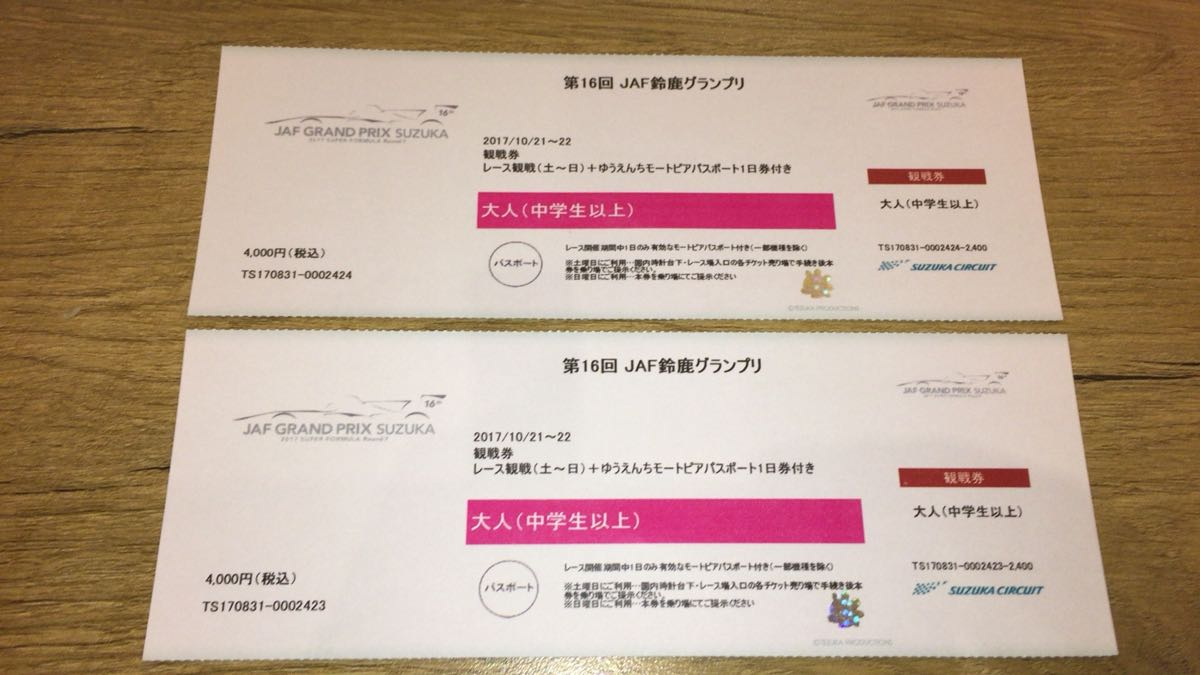 【3/31~4/1 鈴鹿スーパー耐久 or 4/21~22 鈴鹿2&4レース(スーパーフォーミュラ&JSB