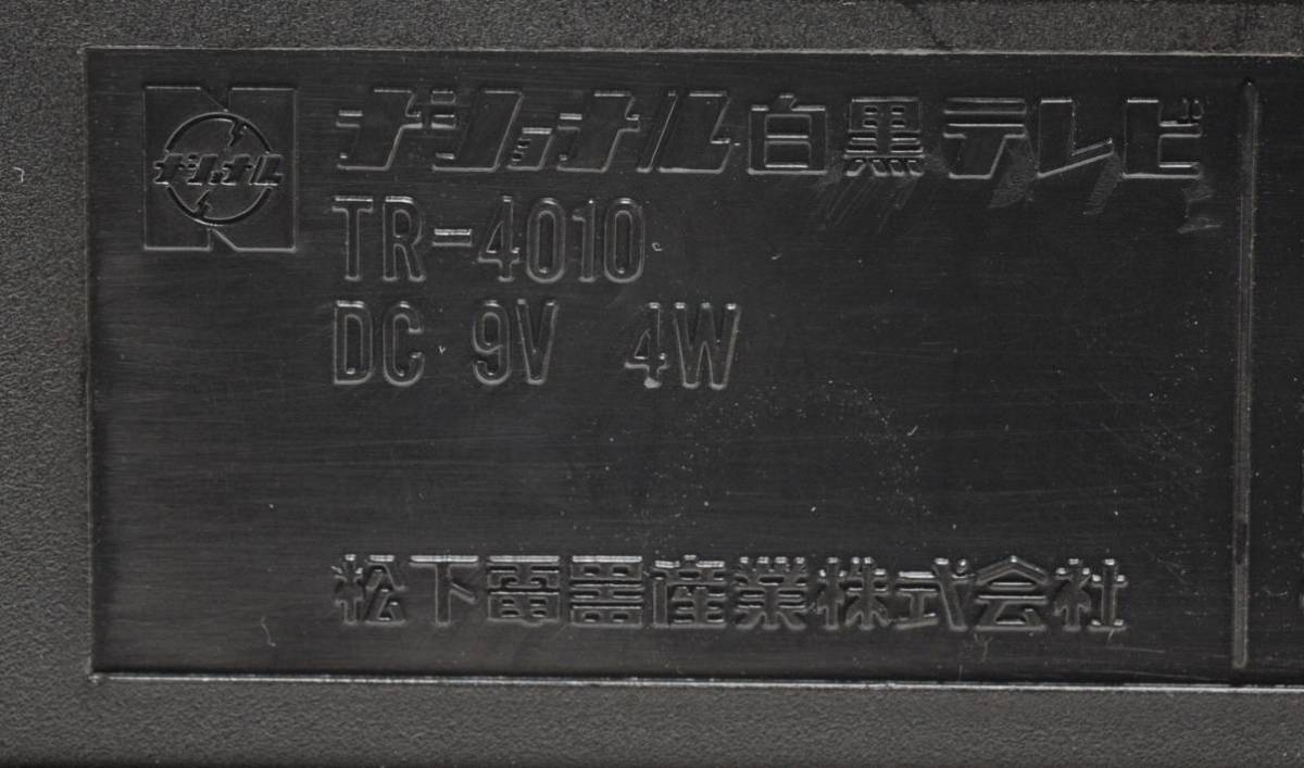 National 白黒テレビ TR-4010 ナショナル 2080年製 ACアダプター付き 通電確認済 78302209_画像9