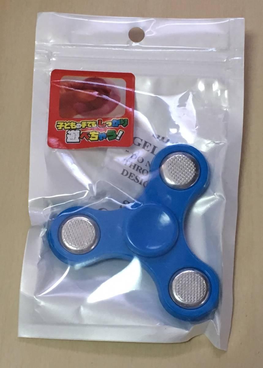 ■おもちゃ ハンドスピナー 青 ブルー 未開封 新品 即決