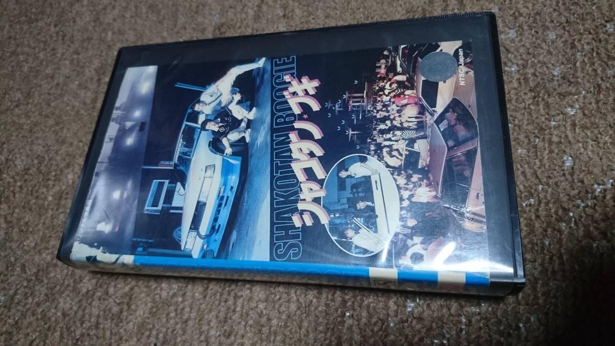 当時物 シャコタンブギ VHS ビデオ 中古品 検旧車 街道 暴走族_画像2