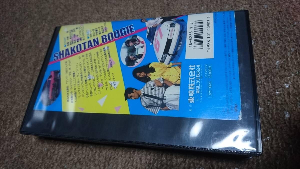 当時物 シャコタンブギ VHS ビデオ 中古品 検旧車 街道 暴走族_画像3