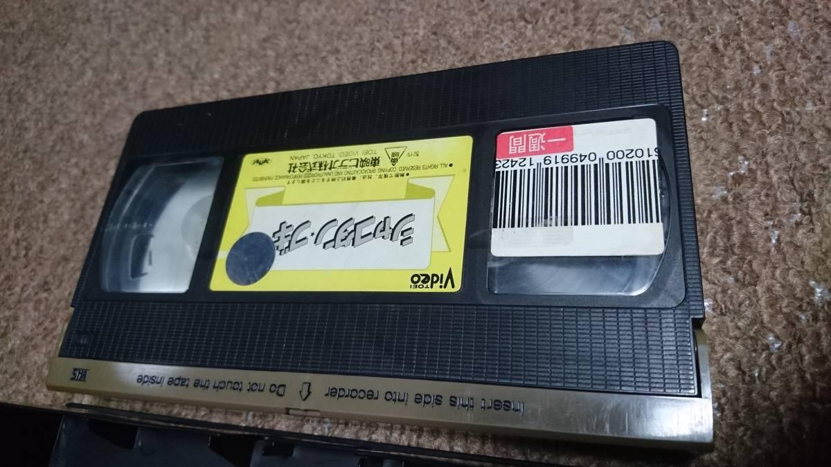 当時物 シャコタンブギ VHS ビデオ 中古品 検旧車 街道 暴走族_画像4