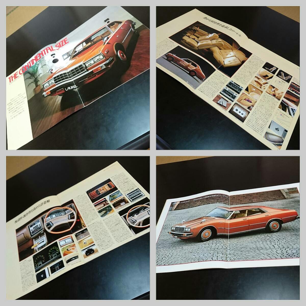 ◯当時物 旧車カタログ 日産 ローレル 昭和レトロ NISSAN LAUREL (SC-25)_画像2