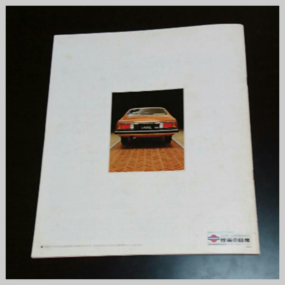 ◯当時物 旧車カタログ 日産 ローレル 昭和レトロ NISSAN LAUREL (SC-25)_画像7