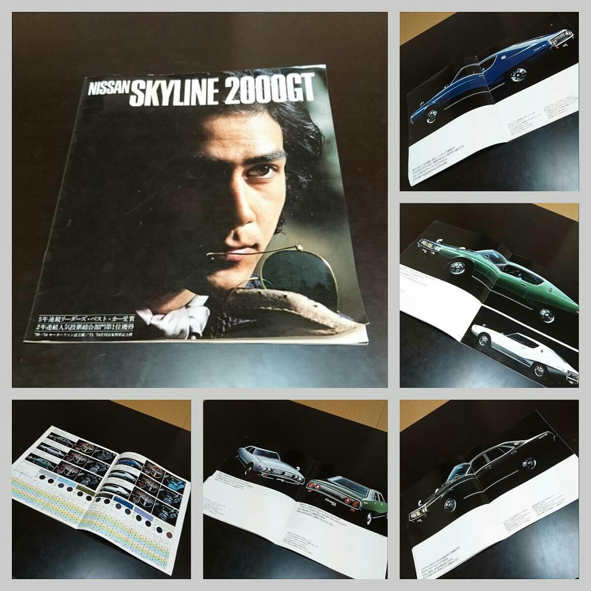 ◯当時物 旧車カタログ 日産 スカイライン 2000GT 昭和レトロ NISSAN SKYLINE 2冊セット(SC-22)_画像2