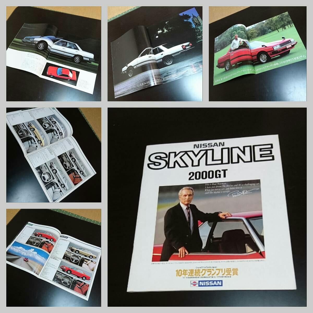 ◯当時物 旧車カタログ 日産 スカイライン 2000GT 昭和レトロ NISSAN SKYLINE 2冊セット(SC-22)_画像4