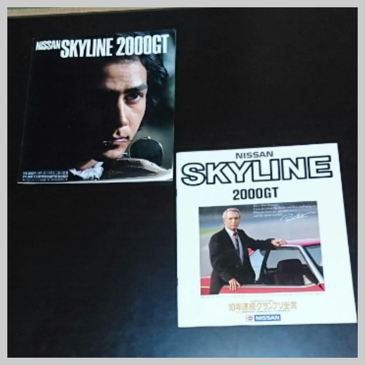 ◯当時物 旧車カタログ 日産 スカイライン 2000GT 昭和レトロ NISSAN SKYLINE 2冊セット(SC-22)