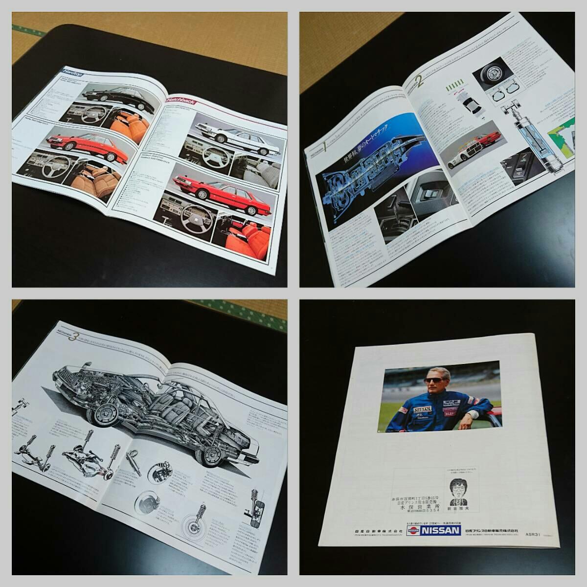 ◯当時物 旧車カタログ 日産 スカイライン 2000GT 昭和レトロ NISSAN SKYLINE 2冊セット(SC-22)_画像5