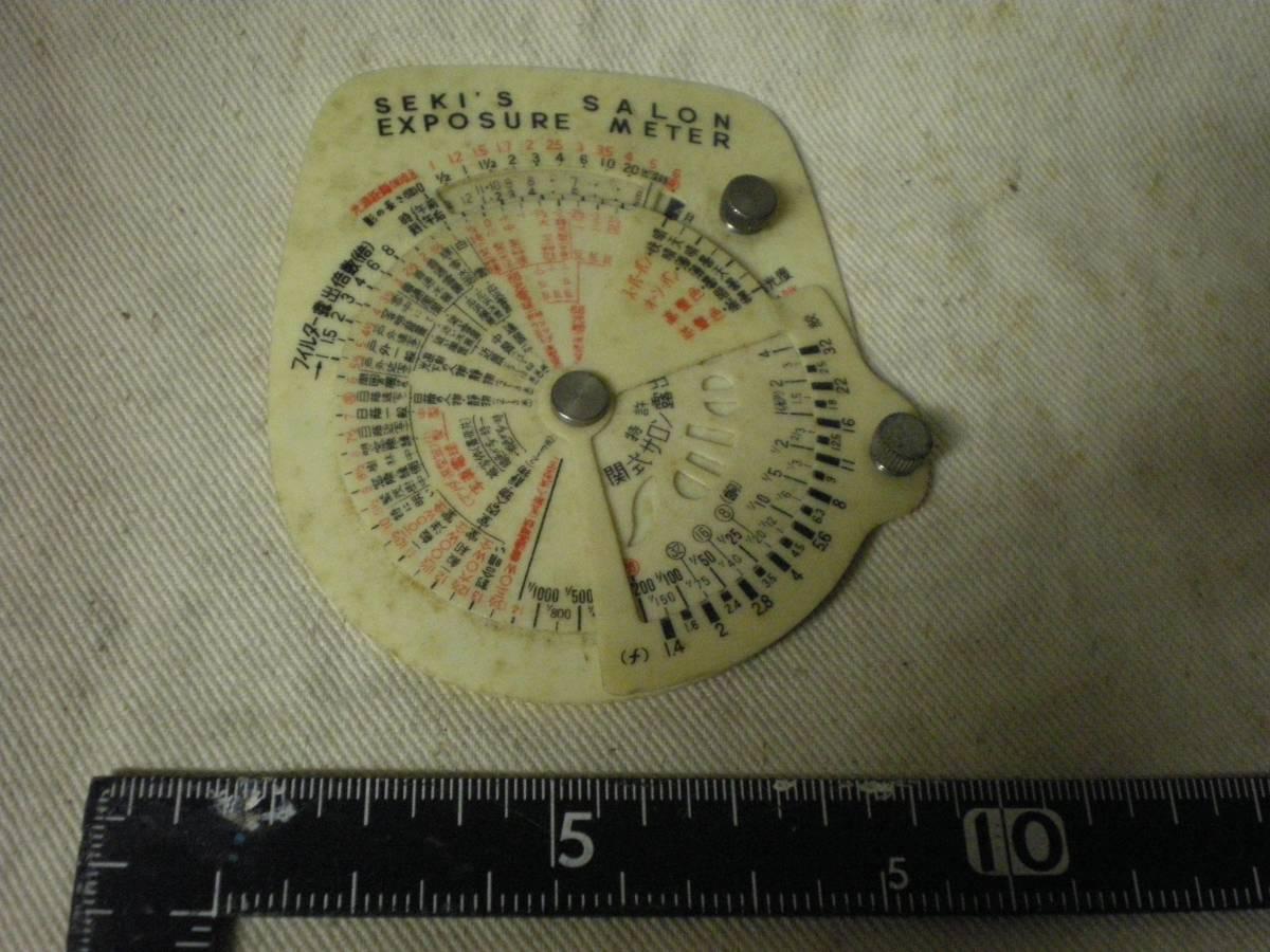 珍品フリマ] <カメラ用円形計算尺式露出計>大きなソリあり 関式サロン露出計 SEKI'S SALON EXPOSURE METER 大きさ: 9cm×7.5cm[送料無料]
