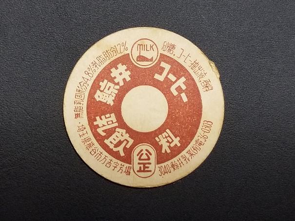 埼玉県 鯨井乳業(有) 鯨井コーヒー★ 牛乳キャップ