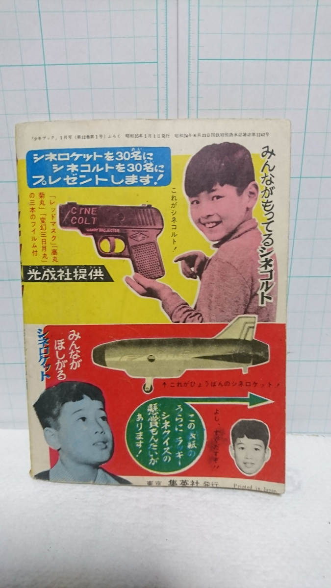 昭和35年1月号集英社の少年ブック付録横山光輝のレッドマスク 鉄人28号_画像2