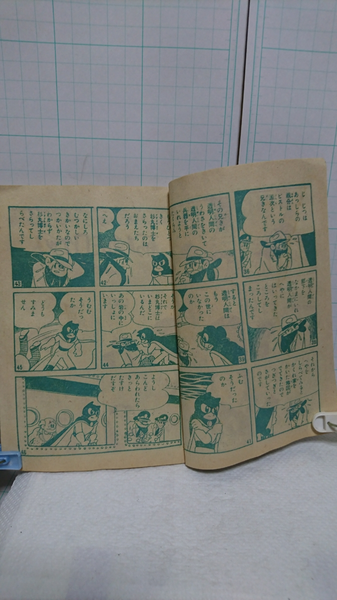 昭和35年1月号集英社の少年ブック付録横山光輝のレッドマスク 鉄人28号_画像4
