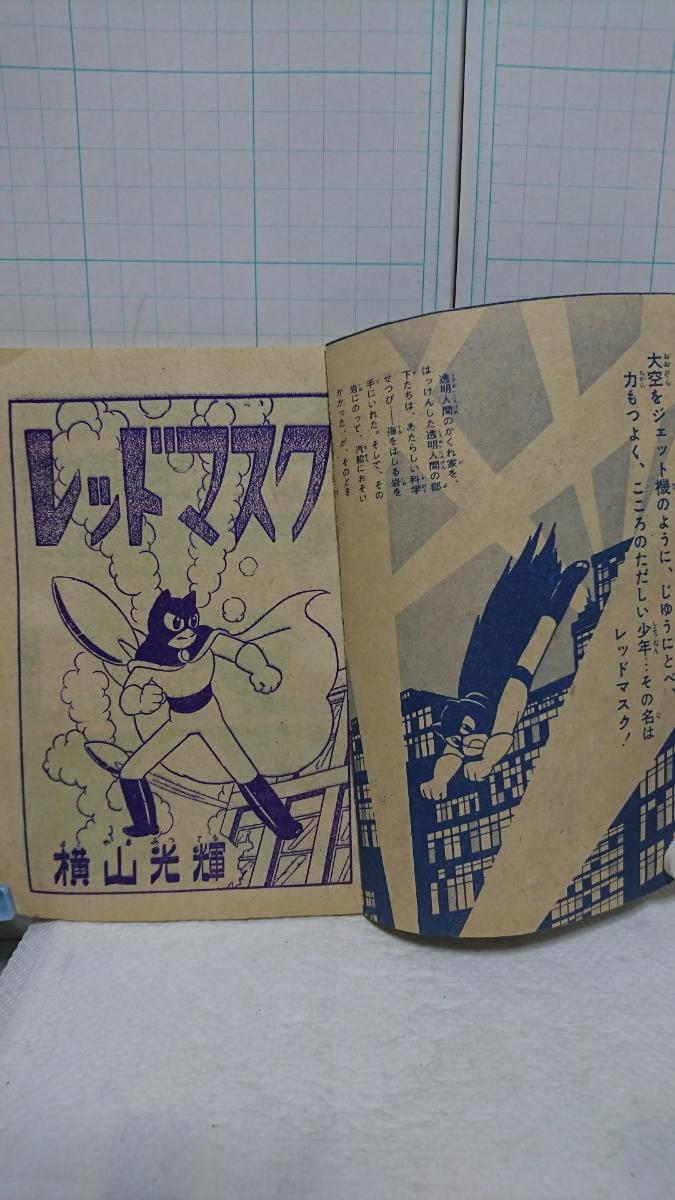 昭和35年1月号集英社の少年ブック付録横山光輝のレッドマスク 鉄人28号_画像3