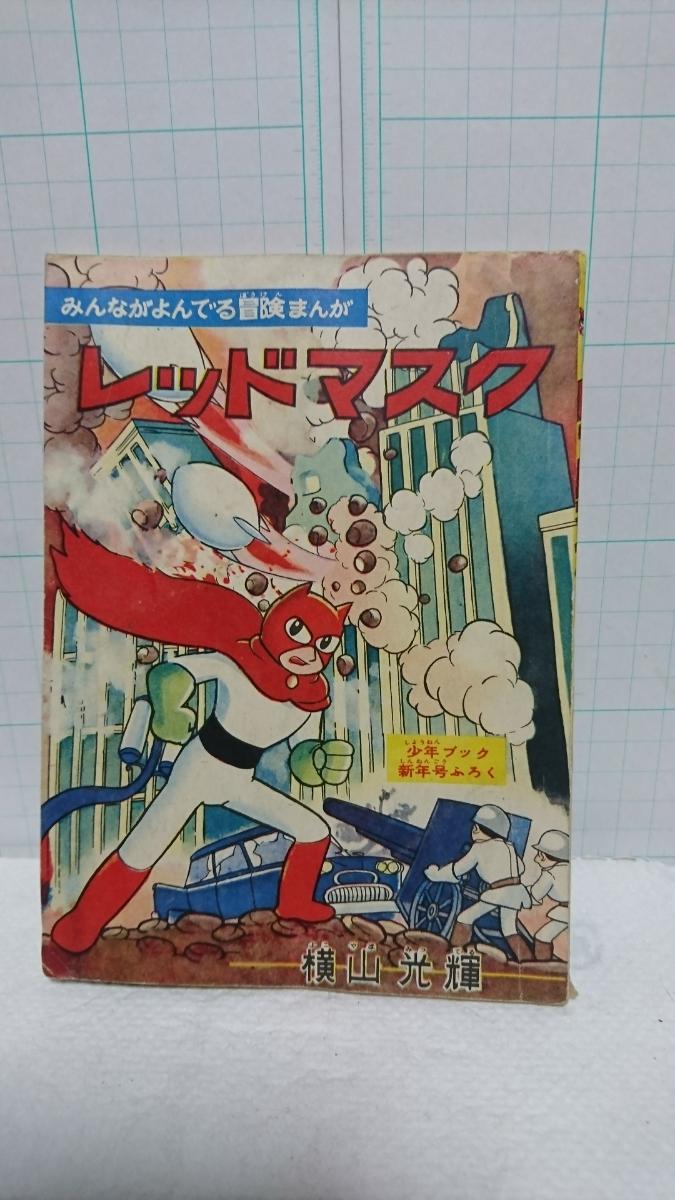 昭和35年1月号集英社の少年ブック付録横山光輝のレッドマスク 鉄人28号