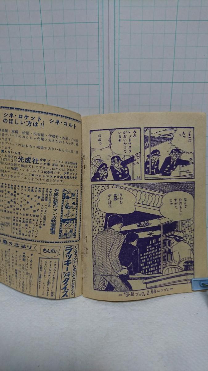 昭和35年1月号集英社の少年ブック付録横山光輝のレッドマスク 鉄人28号_画像6