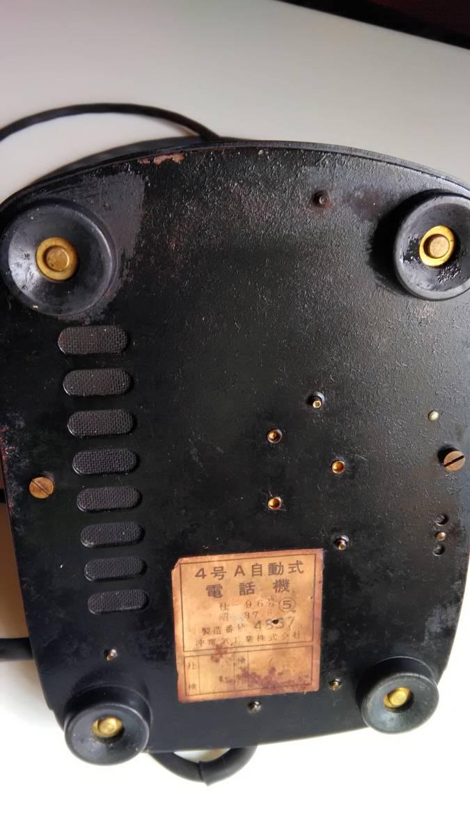 【昭和レトロ】沖電気 黒電話 4号A 自動式電話機 仕-96号  アンティーク インテリア【ジャンク】_画像2