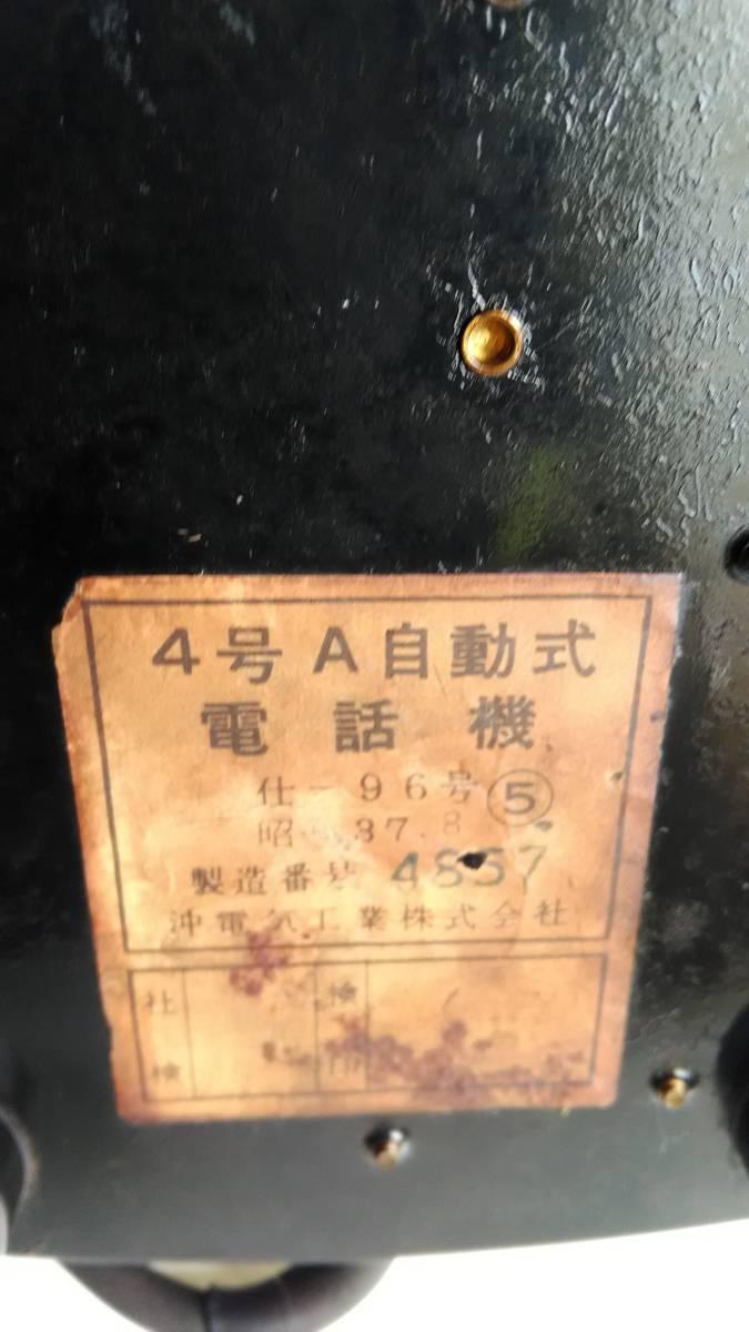 【昭和レトロ】沖電気 黒電話 4号A 自動式電話機 仕-96号  アンティーク インテリア【ジャンク】_画像3