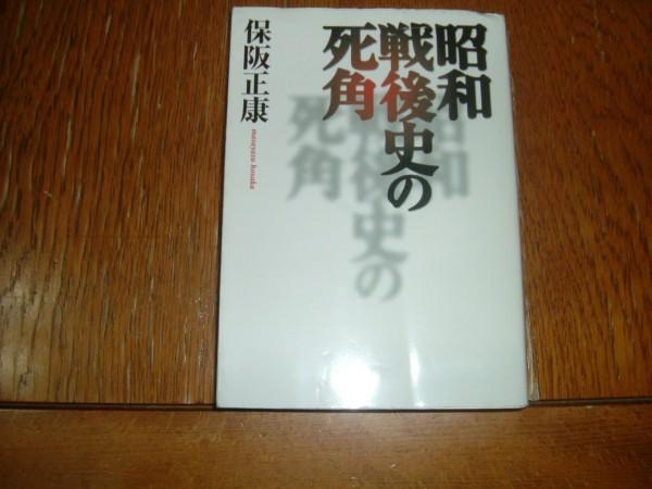 保阪正康 『昭和戦後史の死角』 文庫_画像1