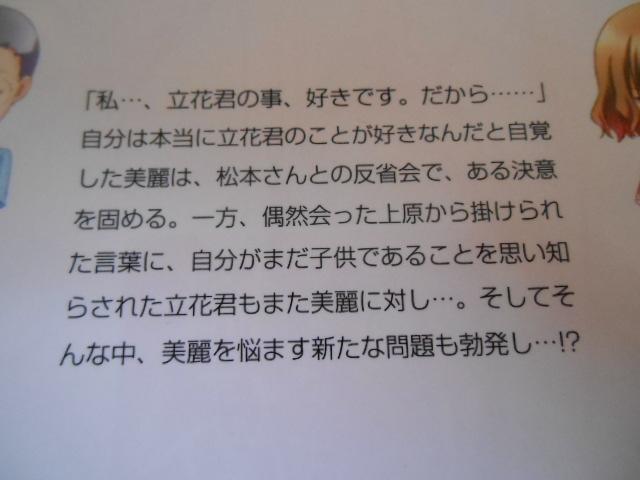 榊美麗のためなら僕は・・・ッ!! 桐原いづみ1巻、2巻 双葉社 ビ田7_画像5