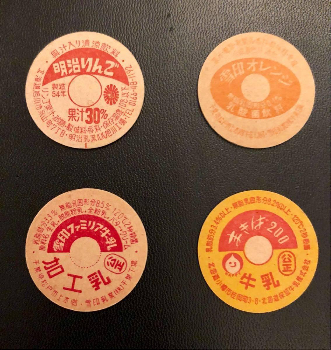 ★牛乳ビンの蓋★10枚まとめて★北海道★仙台★千葉★兵庫★_画像2