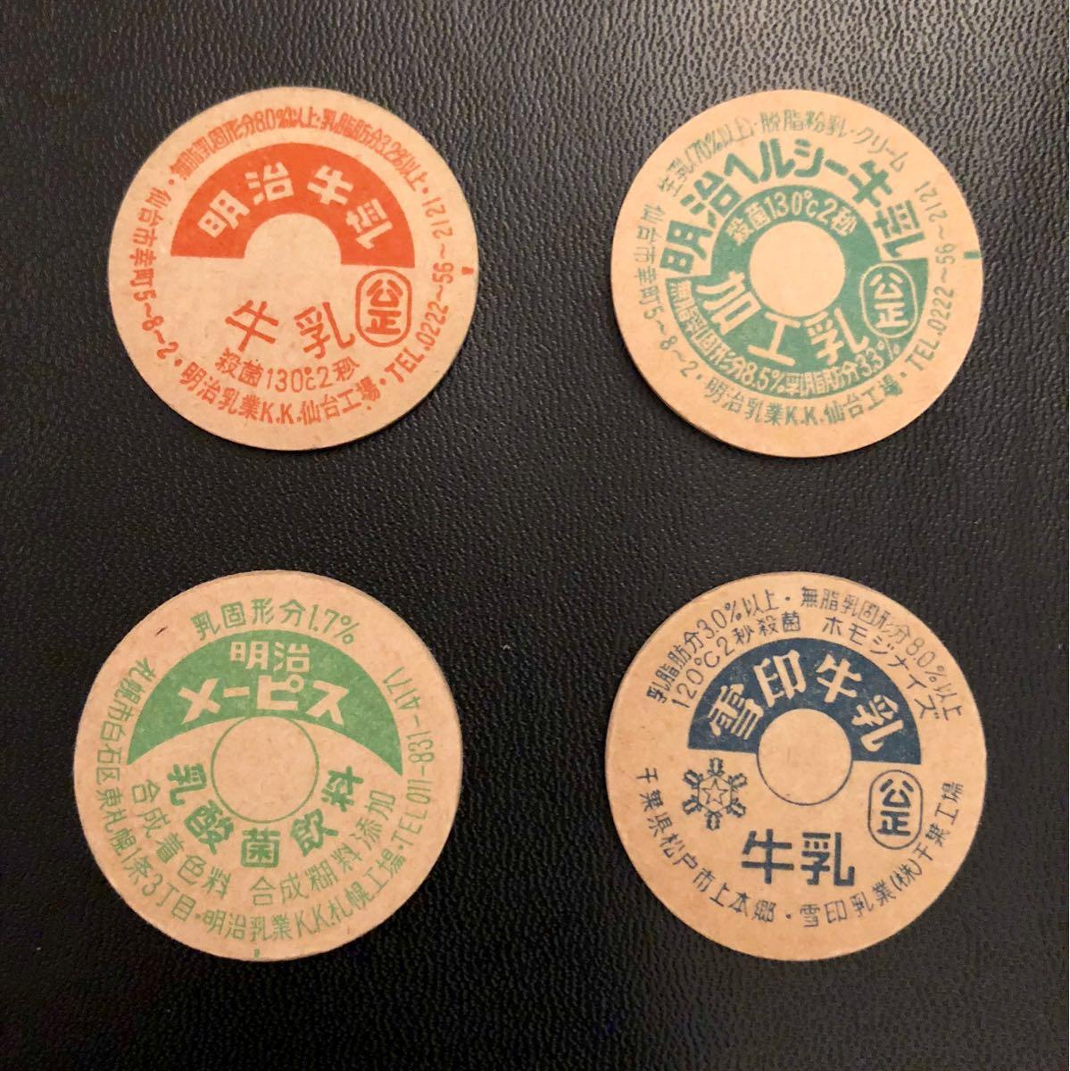 ★牛乳ビンの蓋★10枚まとめて★北海道★仙台★千葉★兵庫★_画像3