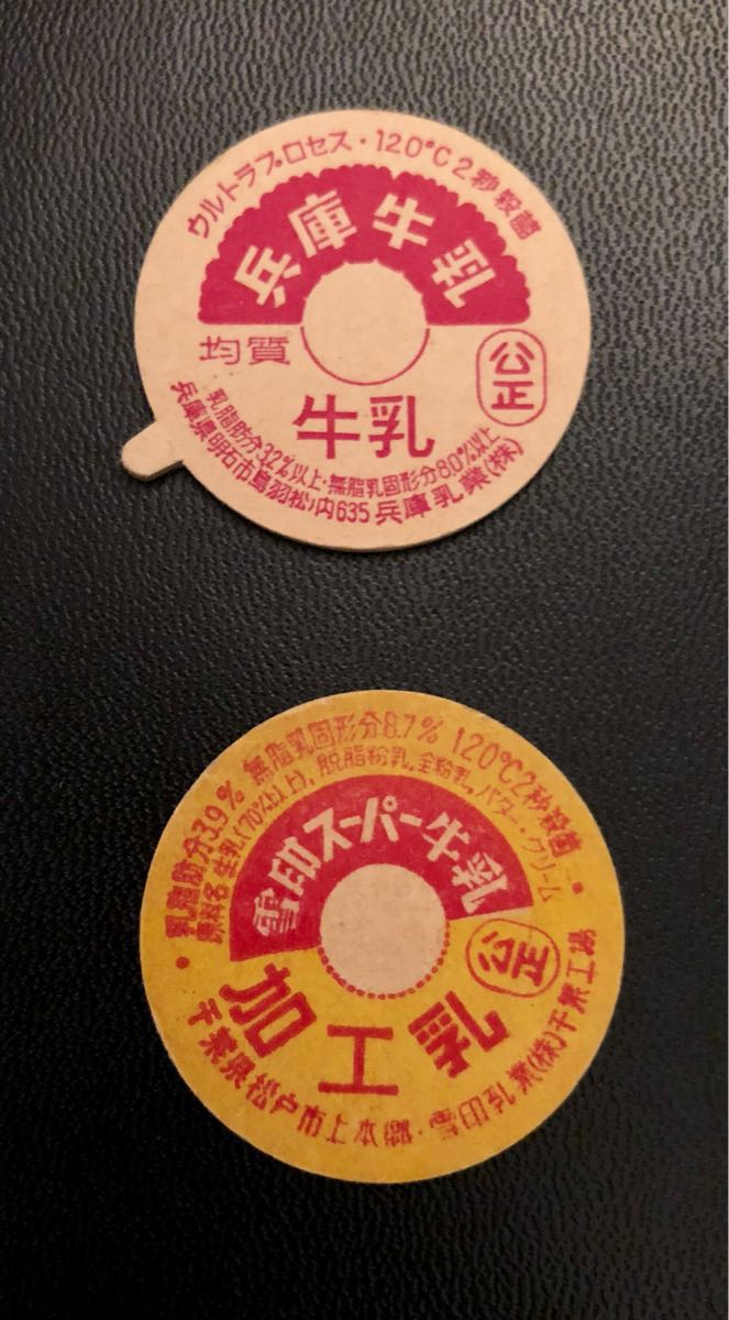 ★牛乳ビンの蓋★10枚まとめて★北海道★仙台★千葉★兵庫★_画像4