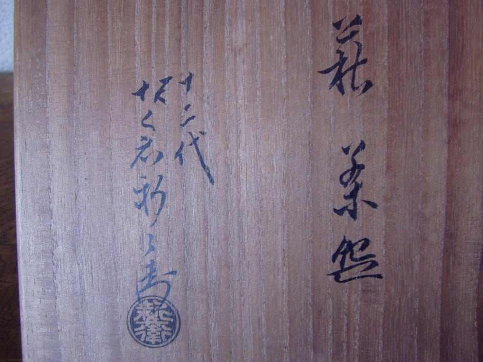 ◆コレクション処分◆萩焼中興の祖・名工、12代坂倉新兵衛、萩茶碗(共箱)県指定無形文化財_画像10