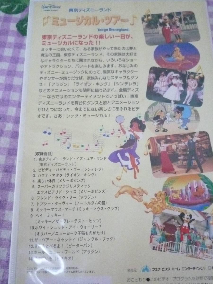 ☆ ビデオテープ ディズニー クリスマス、パレ - ヤフオク!