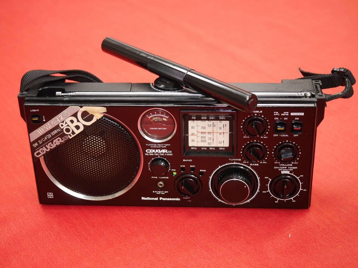 昭和レトロ おしゃれな National Panasonic クーガーBCLラジオ 4バンドレシーバー RF-1130 【動作済み美品】_画像4