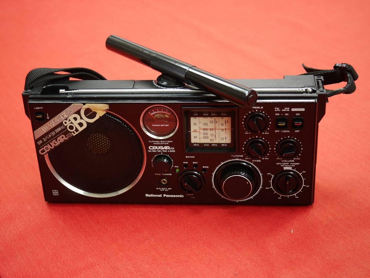 昭和レトロ おしゃれな National Panasonic クーガーBCLラジオ 4バンドレシーバー RF-1130 【動作済み美品】_画像7