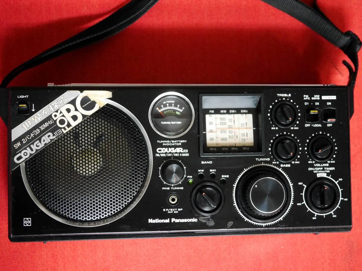 昭和レトロ おしゃれな National Panasonic クーガーBCLラジオ 4バンドレシーバー RF-1130 【動作済み美品】_画像6