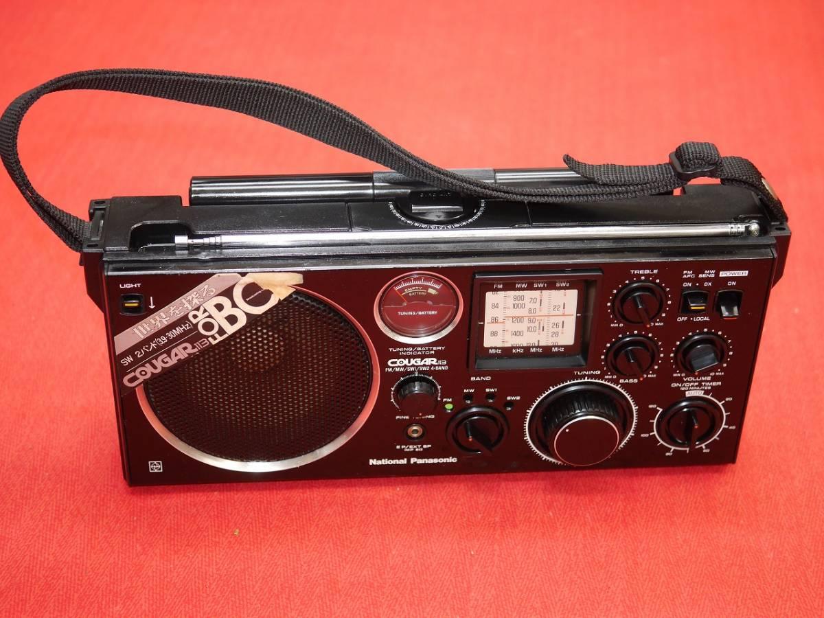 昭和レトロ おしゃれな National Panasonic クーガーBCLラジオ 4バンドレシーバー RF-1130 【動作済み美品】_画像3