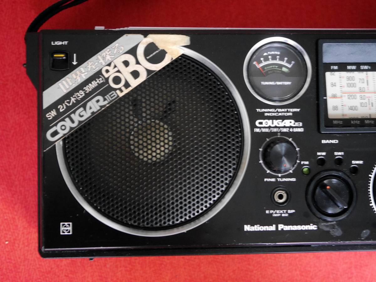 昭和レトロ おしゃれな National Panasonic クーガーBCLラジオ 4バンドレシーバー RF-1130 【動作済み美品】_画像8