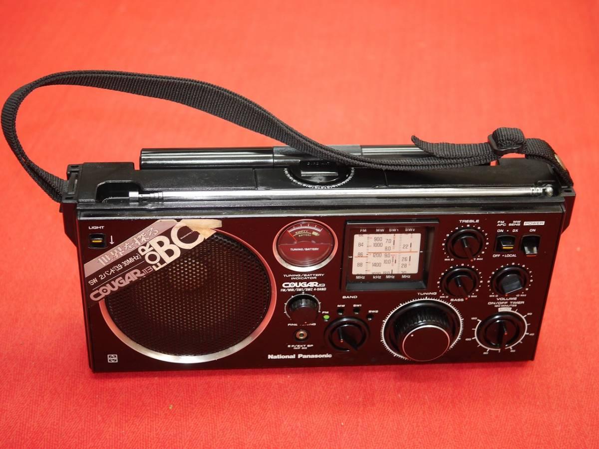 昭和レトロ おしゃれな National Panasonic クーガーBCLラジオ 4バンドレシーバー RF-1130 【動作済み美品】_画像10