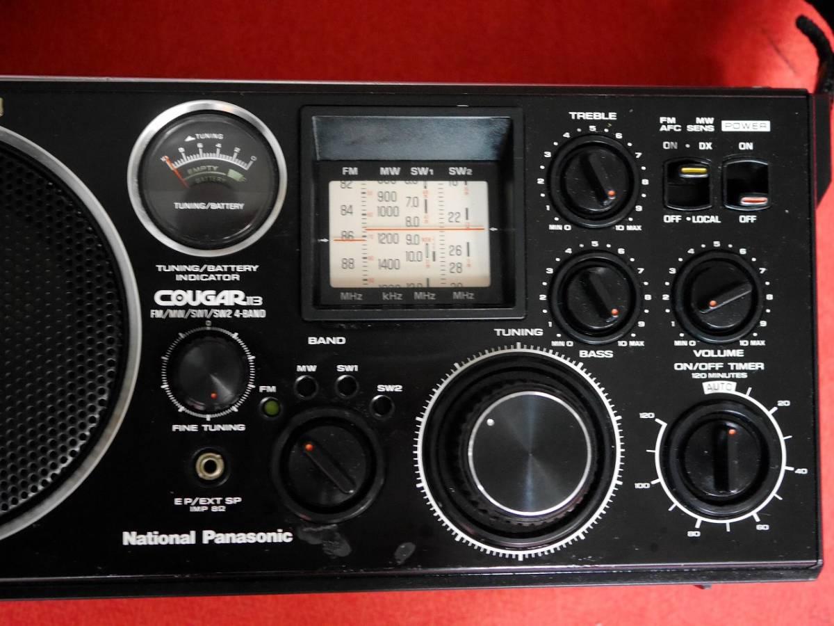 昭和レトロ おしゃれな National Panasonic クーガーBCLラジオ 4バンドレシーバー RF-1130 【動作済み美品】_画像9