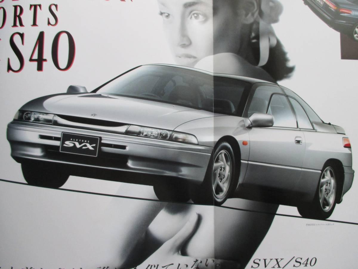 スバル アルシオーネSVX S40 富士重工40周年記念車(全国限定300台)カタログ_画像2