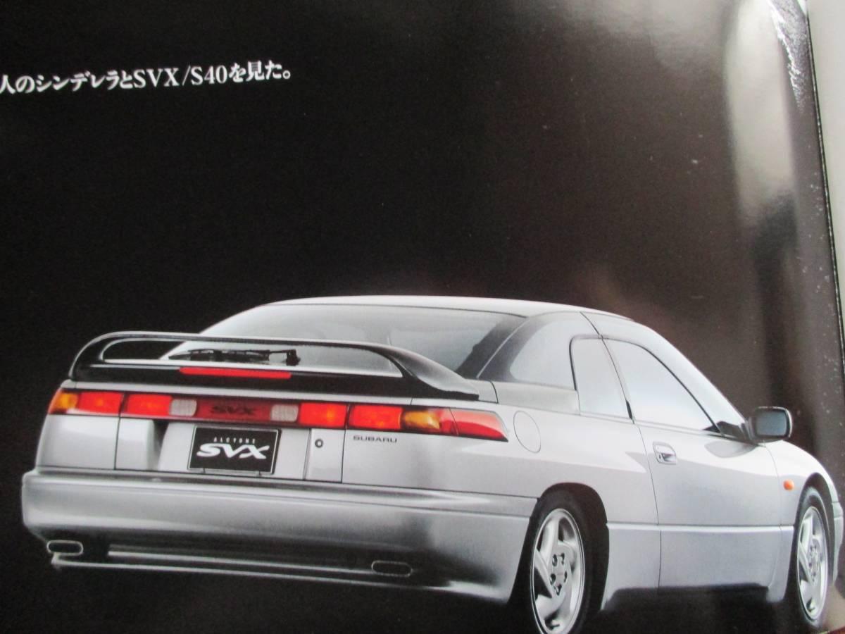 スバル アルシオーネSVX S40 富士重工40周年記念車(全国限定300台)カタログ_画像3