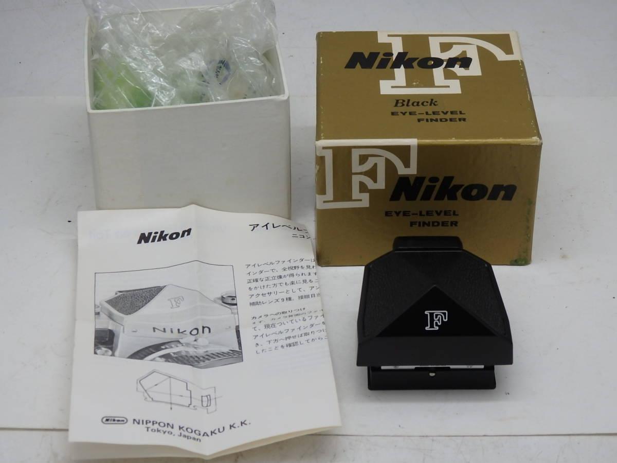 新同 Nikon F アイレベル ファインダー ブラック 箱入り