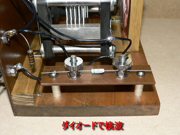 【自作】鉱石ラジオ_画像10