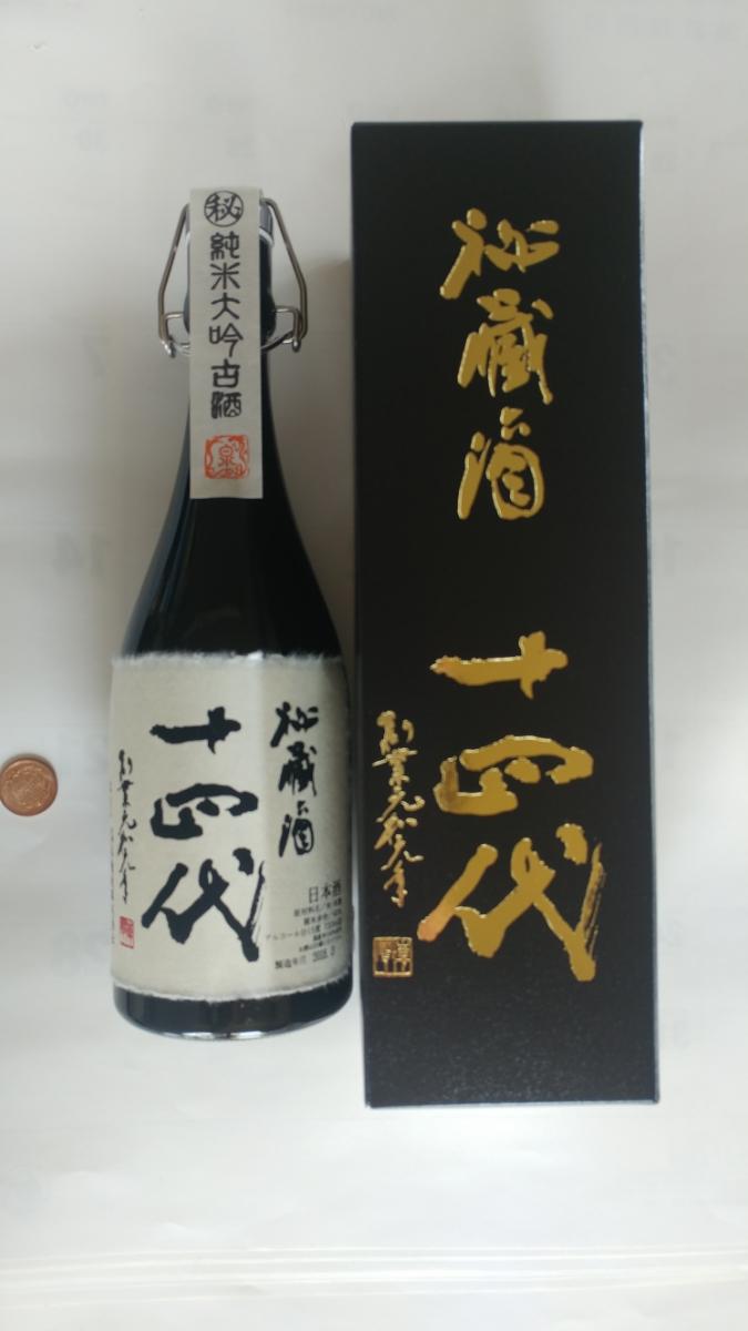 十四代 純米大吟醸古酒 秘蔵酒 720ml 今月製造 2本有り