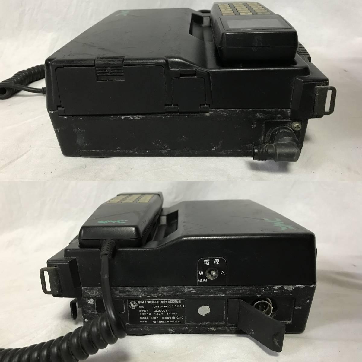 1991年製 EF-6256形簡易陸上移動無線電話移動機 カーテレフォン 車 携帯電話 初期 昭和レトロ_画像6