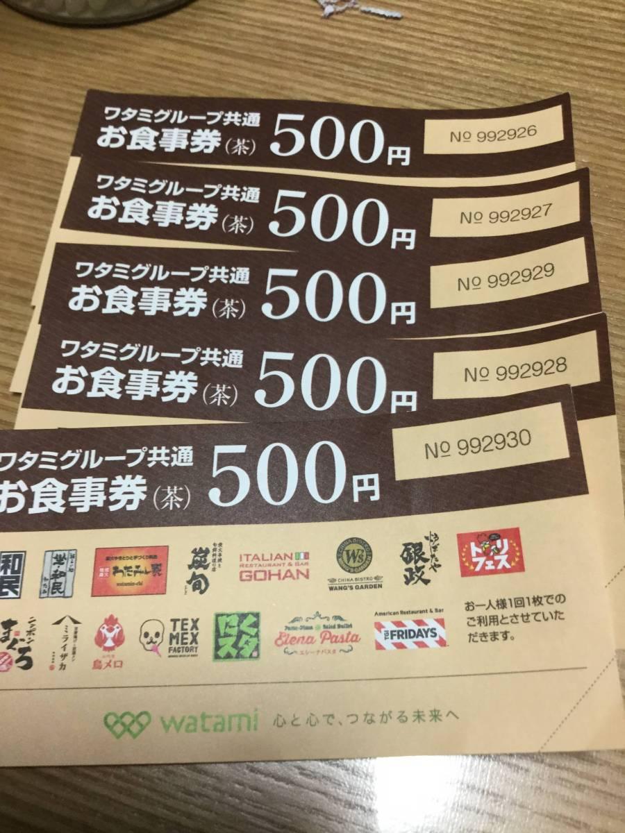 ワタミグループ共通お食事券 500円5枚