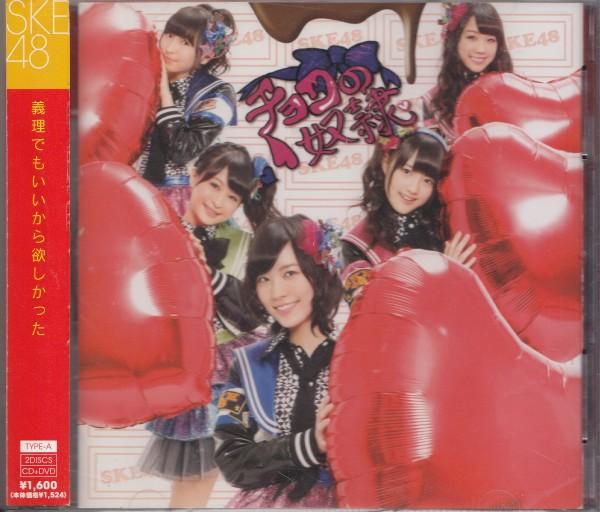 即決1【AKB48● SKE48 チョコの奴隷 ~ Type A ● CD+DVD 】帯付/良品 ●_画像1