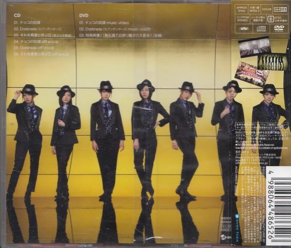 即決1【AKB48● SKE48 チョコの奴隷 ~ Type A ● CD+DVD 】帯付/良品 ●_画像2